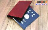 栃木レザーパスポートカバーオーダーメイドお好みの革色糸色選べます