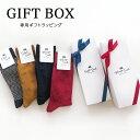 【ギフトラッピング】 | ラッピングボックス ラッピングバッグ 靴下 ソックス バレンタイン チョコ