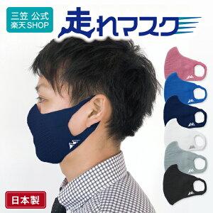 累計販売数2万枚突破 走れマスク スポーツマスク 速乾 軽量 男女兼用マスク 夏マスク 繰り返し使える マスク 苦しくない ウォーキングマスク フィットネス ジム 日本製 通気性 呼吸が楽 スポーツ 運動 ランニング ジョギング ウォーキング メッシュマスク