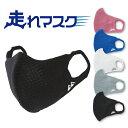 走れマスク|スポーツマスク 速乾 軽量 男女兼用マスク 夏マスク 繰り返し使える マスク ウォーキン