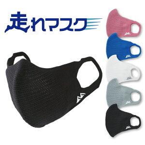 走れマスク|スポーツマスク 速乾 軽量 男女兼用マスク 夏マスク 繰り返し使える マスク ウォーキング フィットネス 子供用 大人用 通気性 呼吸がしやすい スポーツ 運動 ランニング ジョギング ウォーキング