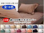 【選べる16色】カラーベット用ボックスシーツシングルサイズ100×200×27cm【送料無料】