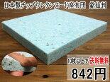 【日本製】ヌードチップウレタン50x55x5cm【銘仙判座布団】