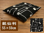 5枚以上で送料無料【日本製】座布団カバー銘仙判(55x59cm)メール便にも対応