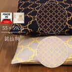 日本製 綿100% 座布団カバー 55×59cm 銘仙判[ざぶとんカバー] 愛称:モロッコタイルネコポス(追跡可能メール便)にも対応いたします※一口につき2枚まで