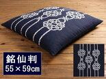 【5枚以上で送料半額10枚以上で送料無料】日本製綿100%座布団カバー55×59cm銘仙判ネコポス対応