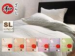 【天然素材綿100%】和晒ガーゼ(点結二重ガーゼ)日本製掛け布団カバーシングルロングサイズ(150×210cm)2重ガーゼ掛けふとんカバー