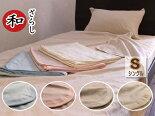 【安心安全の日本製】三河木綿6重織りガーゼケット(145x200cm)〜三河木綿のふるさと蒲郡から産地直送です〜