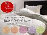 【天然素材綿100%】和晒プレミアムガーゼ(二重ガーゼ)日本製掛け布団カバーシングルロングサイズ(150×210cm)5色の中からお選びください2重ガーゼ掛けふとんカバー