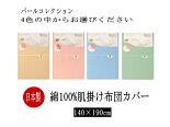 【5色の中からお選び下さい】掛け布団カバー150x200cm【安心・安全の日本製】