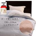 掛け布団カバー シングルロング 150 210 ガーゼ 布団カバー 日本製 綿100% 毛布カバー兼用 シングル 150×210cm ガーゼ 生地 ペイズリー柄 ブルー ピンク
