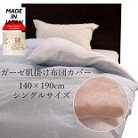 ふんわりやわらか肌にやさしい天然素材日本製綿100%ガーゼ掛け布団カバー(毛布カバー兼用)シングルサイズ(150×200cm)