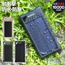 ソーラー充電器 モバイルバッテリー ソーラー 大容量 160...
