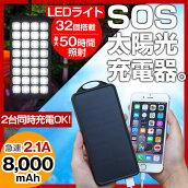 LED付モバイルソーラーバッテリー8,000mAh