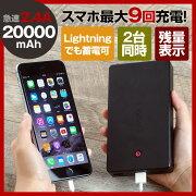 モバイル バッテリー ケーブル アイフォン スマホバッテリー