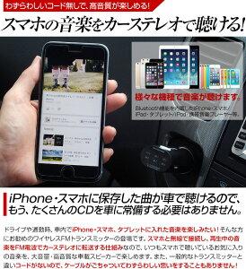 fmトランスミッターbluetoothFMiPhoneワイヤレス