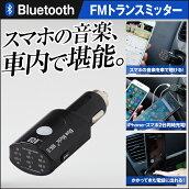 【bluetooth対応ワイヤレスFMトランスミッター】ブルートゥースiPhone5iPadiPodPSP各種スマートフォンスマホAndroid対応