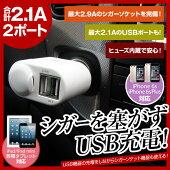 シガーソケット付USB2ポートカーチャージャー