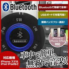 bluetooth FMトランスミッター