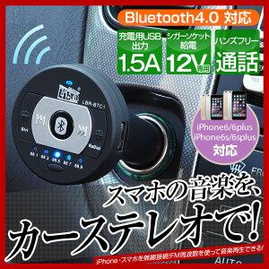 スイッチ付 Bluetooth4.0対応 FMトランスミッター ワイヤレス 無線 FMトランス…