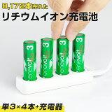 充電池 充電器セット 単3 4本 リチウムイオン電池 enevolt NEO エネボルト ネオ ケース付 1650mAh 単3型 単3形 互換 単三 電池 4本同時 充電器