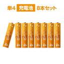 エネボルト 充電池 単4 8本 セット 950mAh 電池 ケース付き 互換 単四 単4形 充電式電 ...