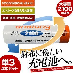 【単3形選べる4本セット】充電池エネボルトエネロングenevoltenelong!のいずれかをお選びください!エネループeneloopを超える大容量2100mAh!約1000回繰り返し使える環境に優しい乾電池タイプ充電器バッテリー新品【送料無料】