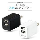 【送料無料】2ポート2.4A充電器USBACアダプタ純正同等品
