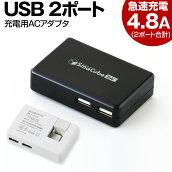 【送料無料】USB充電アダプタ高出力4.8A2ポート「スマキューブタブ」折り畳みコンセントACアダプタ充電器高速充電同時充電コンパクト携帯アンドロイドiPhoneiPadスマートフォンスマホタブレットiPhone7【PSE認証済】
