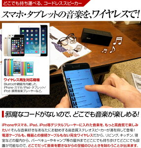 Bluetooth対応高音質ワイヤレススピーカーポータブルスピーカーステレオスピーカー6Wハンズフリー通話可能iPadAir2・iPadmini3iPhone6iPhone6PlusiPhone5s対応バッテリー内蔵ブルートゥース【着後レビューで送料無料】