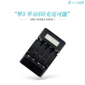 【レビュー記入で送料無料】ニッケル水素充電池対応充電器エネロング対応単3形・単4形兼用最大4本まで充電可能!LCDディスプレイで充電状況が一目で分かる!