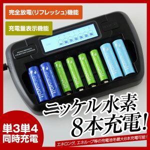 ニッケル水素充電池対応充電器エネロング対応単3形・単4形兼用最大8本まで充電可能!放電機能リフレッシュ機能LCDディスプレイで充電状況が一目で分かる!