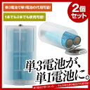 \5%OFFクーポン付/【送料無料】 単1形 電池スペーサー...