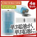 【送料無料】 単1形 電池スペーサー 電池アダプター 4個セ...