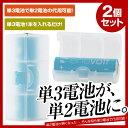 【送料無料】 単2形 電池スペーサー 電池アダプター 2個セ...