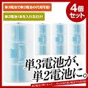 【送料無料】 単2形 電池スペーサー 電池アダプター 4個セ...