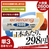 【単3形8個セット】充電池単3形エネロングenelong!エネループ/eneloopを超える大容量2400mAh!約1000回繰り返し使える乾電池タイプ充電器enelongバッテリー単3形電池8本セット【新品】【メール便専用】