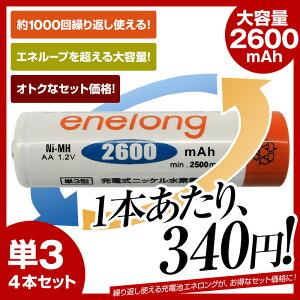 【日本正規代理店】充電池単3形エネロングenelong!エネループプロ/eneloopproを超える大容量2600mAh!約1000回繰り返し使える乾電池タイプ充電器enelongバッテリー単3形電池4本セット【新品】送料無料