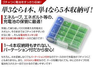 電池ケース単3形・単4形兼用エネボルト・エネループ等の保管に最適!単3電池なら4本まで単4電池なら5本まで収納可能!【メール便専用】