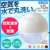 H2Oアロマ空気洗浄機水の力で空気を洗浄!加湿もできるおすすめのエアクリーンナー