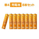 【クーポン利用で5%OFF】 充電池 単4 8本 セット 900mAh エネボルト 電池 ケース付き ...