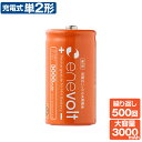 エネボルト 充電池 単2 大容量 3000mAh 単2形 単二 充電電池 エネボルト 乾電池タイプ 充電器 バッテリー 充電式乾電池 繰り返し充電できる エコ 節約 電池