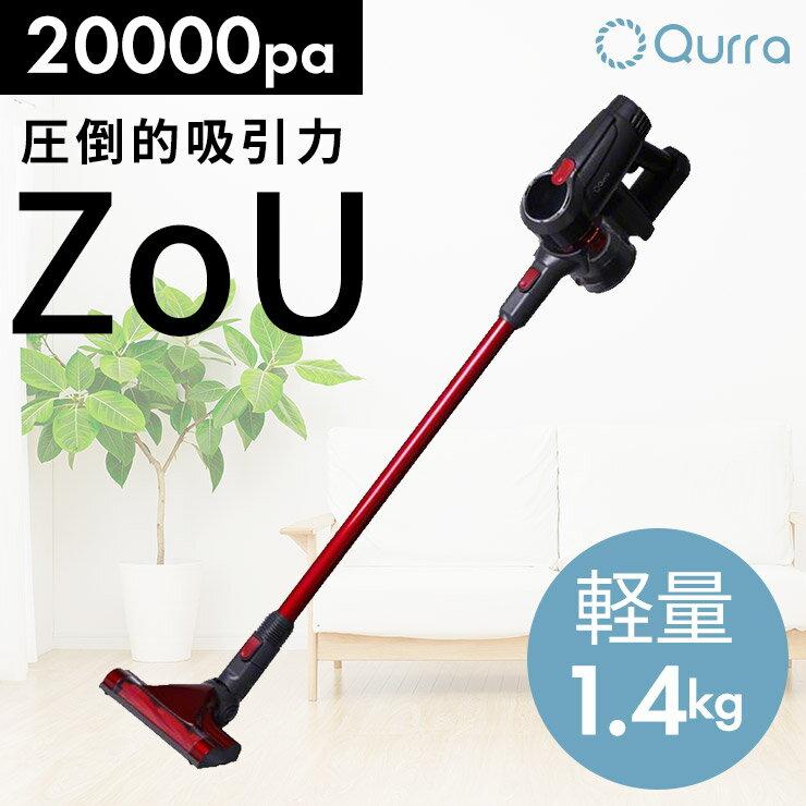 Qurra(クルラ)『ZoUクリアコードレス掃除機』