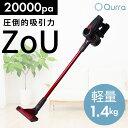 【軽量1.4kg】Qurra ZoU コードレス 掃除機 20000PA 送料無料