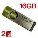 【お買得2個セット】TEAM チーム USBメモリ 16GB 回転式 TG016GE902GX 【1年保証】