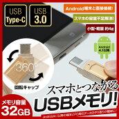 【送料無料】USBType-CUSBメモリ32GBOTG対応TEAMチームスマートフォンデータ保存バックアップUSB-CUSB3.0Android4.1以上スマホと繋がるUSBメモリ