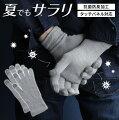 抗ウイルスや抗菌!日常使いできるメンズ手袋でスマホ対応などもできる便利なのは?