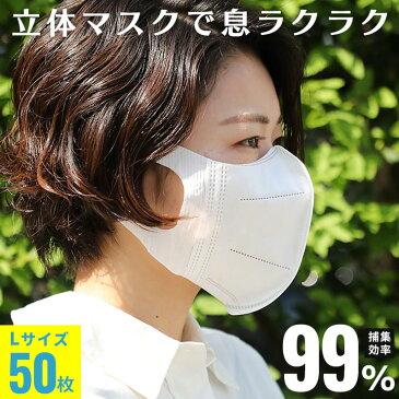 不織布 マスク 50枚 3D 立体構造 メイク メイク崩れしにくい 息がしやすい 使い捨て 白 大人 立体 伸縮性 使い捨てマスク 大人用 快適 大きいサイズ L やわらかい 耳 三層構造 耳が痛くならない 男女兼用 99%カット
