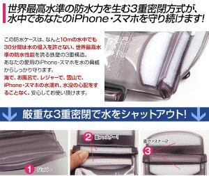 スマホiPhone用アームバンド付完全防水ケース