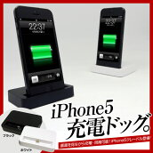 ��iPhone5������ɡ�iPhone5���Ŵ�LightningDock������ɥ��졼�ɥ뽼�š�Ʊ���ǽ���ڽ��ť�����ɡۡ���她����ɡۡڥ᡼�������ѡ�